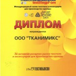 43 выставка ТЕКСТИЛЬЛЕГПРОМ