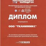 45 выставка ТЕКСТИЛЬЛЕГПРОМ